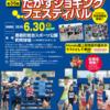 【たかすジョギングフェスティバル 2019】結果・速報(リザルト)