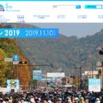 【おかやまマラソン 2019】抽選倍率2.02倍(前回)結果は5月20日に発表