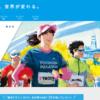 【横浜マラソン 2019】結果・速報・完走率(ランナーズアップデート)