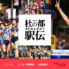 全日本大学女子駅伝【関東予選】2019 区間エントリー・出場チーム