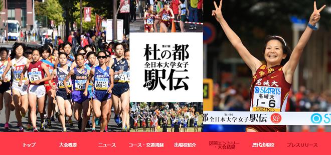 駅伝 2020 大学 全日本