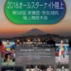 【オールスターナイト陸上 2018】エントリーリスト (出場選手一覧)