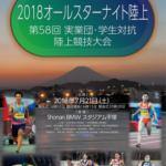 【オールスターナイト陸上 実業団学生対抗 2018】結果・速報(リザルト)