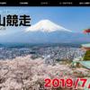 【富士登山競走 2019】エントリー 3月18日開始。12分で定員締切り