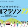 【函館マラソン 2019】結果・速報(ランナーズアップデート)