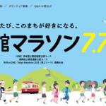 【函館マラソン 2019】エントリー2月25日開始。結果・速報・完走率(リザルト)