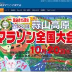 【蒜山高原マラソン 2019】エントリー7月5日開始。結果・速報(リザルト)