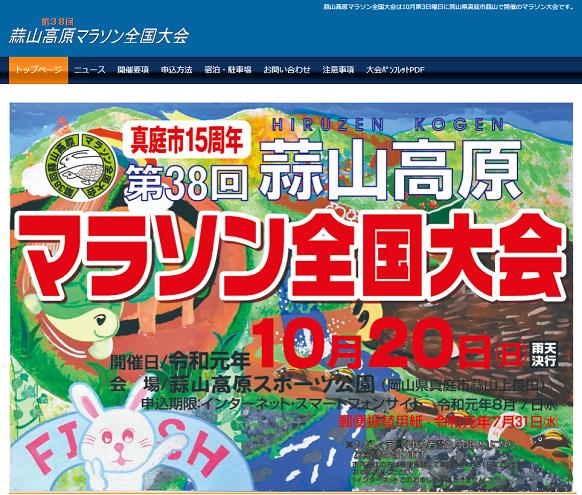 蒜山高原マラソン全国大会2019画像