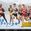 【防府読売マラソン 2019】結果・速報(リザルト)招待選手一覧