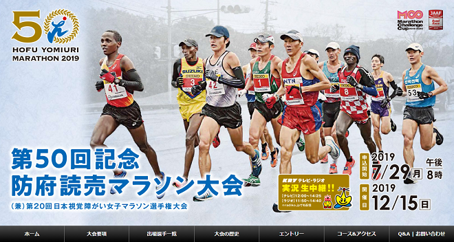 防府読売マラソン2019画像
