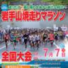 【第28回 岩手山焼走りマラソン 2019】結果・速報(リザルト)