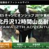 【北丹沢12時間山岳耐久レース 2019】結果・速報(リザルト)