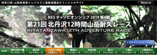 北丹沢12時間山岳耐久レース2019画像