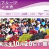 【甲州フルーツマラソン 2019】エントリー6月10日開始。結果・速報(リザルト)