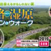 【釧路湿原マラソン 2019】エントリー4月25日開始。結果・速報(リザルト)川内優輝、出場