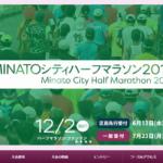 【第1回 MINATOシティハーフマラソン 2018】結果・速報(リザルト)