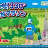 【なかしべつ330°開陽台マラソン 2019】結果・速報(リザルト)