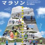 【第14回 乗鞍天空マラソン 2019】結果・速報(リザルト)