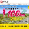 【北オホーツク100kmマラソン 2019】結果・速報・完走率(リザルト)