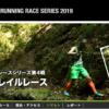 【OSJ奥久慈トレイルレース 2019】結果・速報(リザルト)