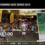 【OSJ ONTAKE100 2019】結果・速報・完走率(リザルト)