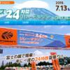 【ランナーズ24時間リレーマラソンin富士北麓公園 2019】結果・速報(ランナーズアップデート)