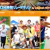 【ランナーズ24時間リレーマラソンin舞洲スポーツアイランド2018】結果・速報(ランナーズアップデート)