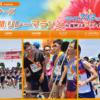 【ランナーズ24時間リレーマラソンin舞洲スポーツアイランド 2019】結果・速報(リザルト)