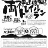 【日本百名山・両神山麓トレイルラン 2019】結果・速報(リザルト)