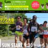【士別ハーフマラソン 2019】結果・速報(リザルト)招待選手一覧