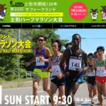 【士別ハーフマラソン 2019】エントリー4月8日開始。結果・速報(リザルト)