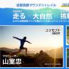 【志賀高原マウンテントレイル 2019】結果・速報・完走率(リザルト)