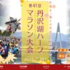 【丹沢湖ハーフマラソン 2019】エントリー7月3日開始。結果・速報(リザルト)