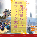 【丹沢湖ハーフマラソン 2019】結果・速報(リザルト)