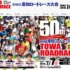 【第50回 東和ロードレース 2019】結果・速報(リザルト)神野大地、出場