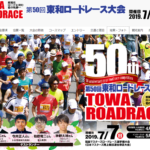 【第50回 東和ロードレース 2019】エントリー4月1日開始。結果・速報(リザルト)神野大地、出場