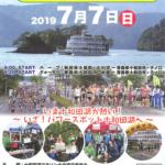 【第4回 十和田湖マラソン 2019】結果・速報(リザルト)