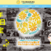【つわぶきハーフマラソン大会 IN 日南 2019】エントリー7月19日開始。結果・速報(リザルト)