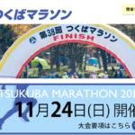 【つくばマラソン 2019】一般エントリー7月7日開始。35分で定員締切り(前回)