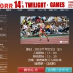 【トワイライトゲームス 2018年7月22日】結果・速報(リザルト)