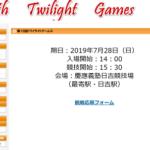 【トワイライトゲームス 2019年7月28日】エントリーリスト・出場選手一覧