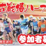 【上田古戦場ハーフマラソン 2019】エントリー7月1日開始。結果・速報(リザルト)