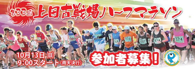 上田古戦場ハーフマラソン2019画像