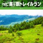 【美ヶ原トレイルラン 2019】結果・速報・完走率(リザルト)