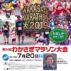 【第34回 わかさぎマラソン 2019】結果・速報(リザルト)