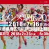 【第1回 ウイメンズ駅伝 2018】結果・速報(リザルト)