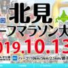 【北見ハーフマラソン 2019】エントリー7月1日開始。結果・速報(リザルト)