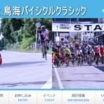 【矢島カップMt.鳥海バイシクルクラシック 2019】結果・速報(リザルト)