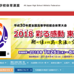 【全国高校総体陸上 (三重インターハイ) 2018】結果・速報 (リザルト)