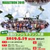 【第41回 全国白つつじマラソン 2019】結果・速報(リザルト)